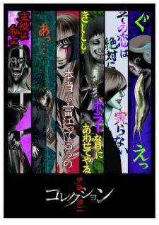 The Junji Ito Collection