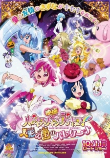 HappinessCharge Precure! Movie: Ningyou no Kuni no Ballerina