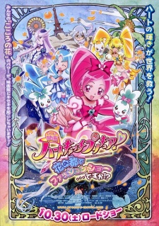 Heartcatch Precure! Movie: Hana no Miyako de Fashion Show… Desu ka!?