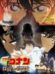 Meitantei Conan Movie 10: Tantei-tachi no Requiem