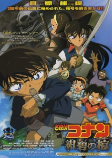 Meitantei Conan Movie 11: Konpeki no Hitsugi (Jolly Roger)