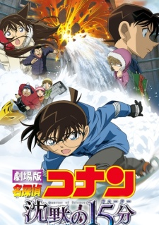 Meitantei Conan Movie 15: Chinmoku no Quarter