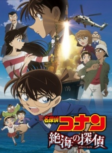 Meitantei Conan Movie 17: Sekkai no Private Eye