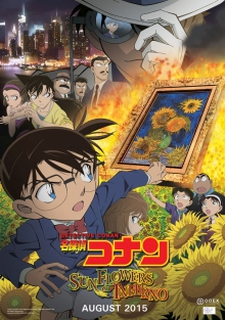 Meitantei Conan Movie 19: Gouka no Himawari