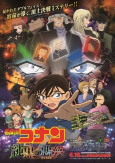 Meitantei Conan Movie 20: Junkoku no Nightmare