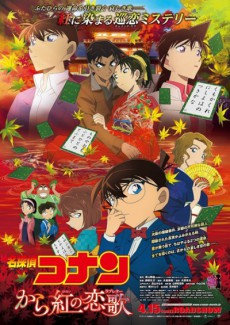 Meitantei Conan Movie 21: Kara Kurenai Love Letter