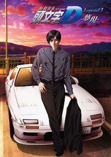 New Initial D Movie: Legend 3 – Mugen