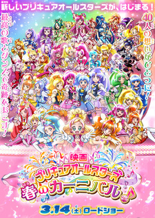 Precure All Stars Haru no Carnival♪